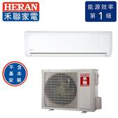 HERAN禾聯 R32白金旗艦型 一級變頻分離式 冷專空調 HI-GA72 / HO-GA72(適用坪數約10-11坪)