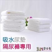 10條入-嬰兒尿布尿片學習褲-菱格可洗純棉尿墊-321寶貝屋