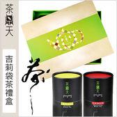 【茶鼎天】吉莉袋茶禮盒