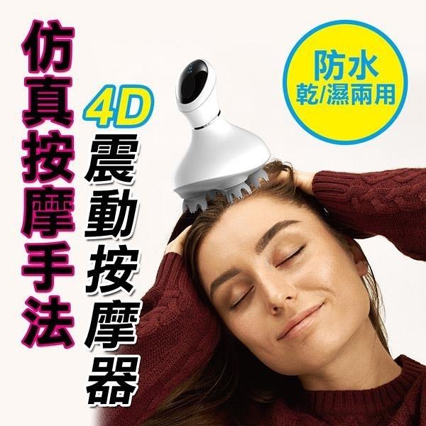 【南紡購物中心】人體工學4D頭部按摩器 (USB充電/乾濕兩用)