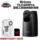 [贈32G卡+防水殼] Brinno 縮時攝影相機 TLC200Pro 專業版 建築工程 生態 縮時 攝影 相機 防水 公司貨