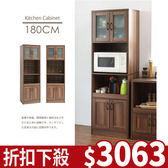 廚櫃 櫥櫃 餐廚櫃 廚房架【N0064】復古雙層180cm高窄廚房櫃(胡桃) 收納專科