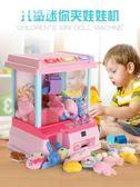 迷你抓娃娃機夾公仔機兒童玩具扭蛋機器小型家用投幣游戲機 魔法街