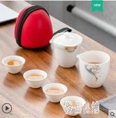 日式旅行茶具一壺四杯白瓷戶外快客杯整套便攜收納包功夫茶具組套裝LXY4422【優品良鋪】