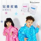 雙龍牌兒童星晴前開式雨衣-後背包設計。反光條拉鍊無毒尼龍材質-星星圓點【JoAnne 就愛你】ED4258