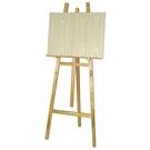 高級5尺原木室內畫架  不含畫板需另購