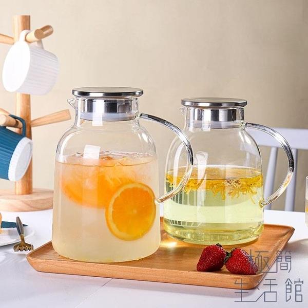 冷水壺涼水杯家用茶壺玻璃水壺耐高溫涼白開水杯【極簡生活】