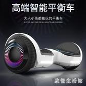 電動平衡車雙輪成年代步兩輪體感漂移車智能平衡車兒童思維車 qz6151【歐爸生活館】