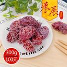 【譽展蜜餞】高山水蜜桃 300g/100...