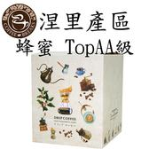 【CoffeeBreaks】肯亞 涅里產區 蜂蜜 Top AA級手沖包(10gx10包入)