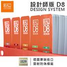 預購商品,如急需請來電,專人服務 RAL 德國勞爾 RAL DESIGN SYSTEM D8 設計師版 8本入 /套