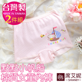 女童 MIT舒適 棉質內褲二枚組 (平口款) 台灣製 no.3136-席艾妮shianey