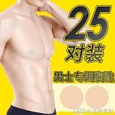 男士專用胸貼防凸點乳頭貼隱形一次性乳貼馬拉松運動防摩擦防走光 樂事館新品