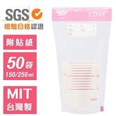 母乳袋(50入) 台灣製母乳袋 附冷凍貼 母乳冷凍袋 150ml/250ml 儲存袋 集乳袋 DL 好娃娃