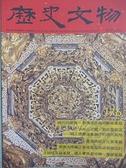 【書寶二手書T9/雜誌期刊_E9S】歷史文物_176期_時代的優雅-郭雪湖百歲回顧展專題