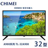 CHIMEI奇美32吋HD低藍光液晶顯示器+視訊盒(TL-32A900)~含運不含拆箱定位
