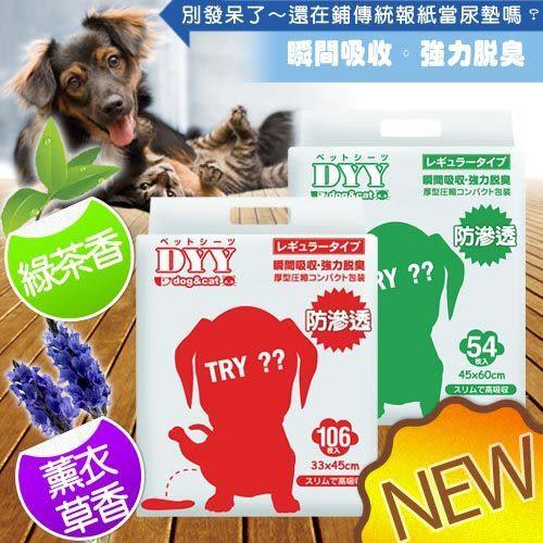 【培菓平價寵物網】新升級★DYY除臭抗菌高吸收尿片(薰衣草香/綠茶香)*6包