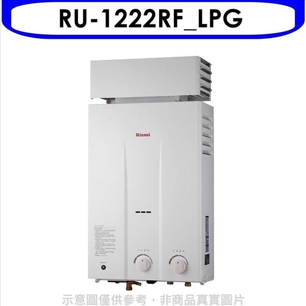 林內【RU-1222RF_LPG】12公升屋外抗風型抗風型熱水器桶裝瓦斯(含標準安裝)