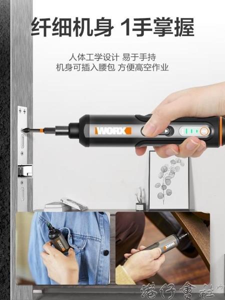 電動螺絲刀wx240小型迷你充電式自動起子多功能電批工具 (新品)