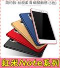 【萌萌噠】Xiaomi 紅米機 Note...