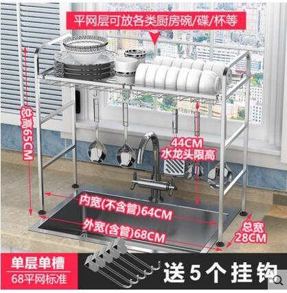 詩諾雅304不銹鋼水槽碗架瀝水架(【單層單槽68長】標準版(平網款))