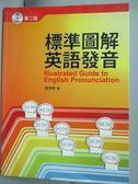 【書寶二手書T1/語言學習_ZEA】標準圖解英語發音_錢清香