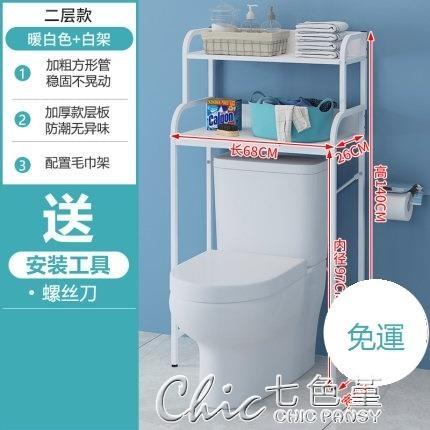 馬桶置物架 衛生間滾筒架子浴室洗手間馬桶架廁所儲物收納架【新春特惠】