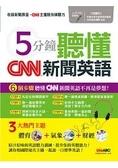 5分鐘聽懂CNN新聞英語(點讀版)