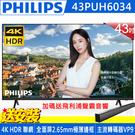 《送安裝&原廠聲霸&4K HDMI線》Philips飛利浦 43吋43PUH6034 4K超薄邊框全面屏液晶顯示器(附視訊盒)