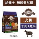 SUPER SOURCE紐健士〔無穀犬糧,羊肉+蔬果,11磅〕