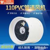 110PVC管道風機 排氣扇衛生間換氣扇4寸小型家用廁所抽風機 果果輕時尚