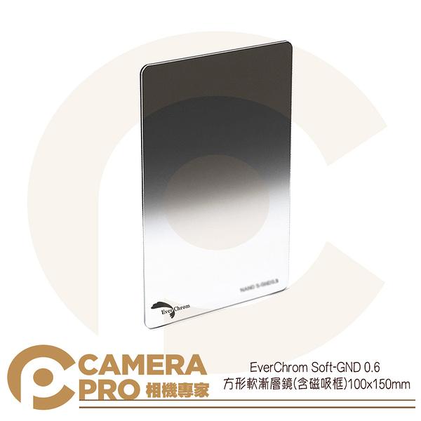 ◎相機專家◎ EverChrom Soft-GND 0.6 方形 軟式 漸層鏡 含磁吸框 100x150mm 公司貨