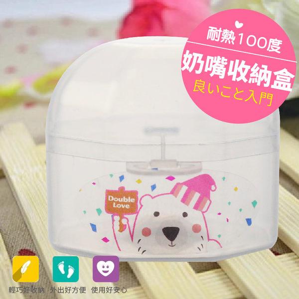 奶嘴收納盒 萬用收納盒【ED0002】新生兒安撫奶嘴 奶瓶奶嘴 透明收納盒 外出收納盒 北極熊