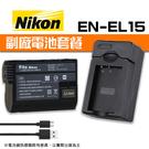 【EN-EL15電池套餐】Nikon 副廠電池+充電器 EN-EL15b EL15c 1鋰1充 EXM (PN-081)