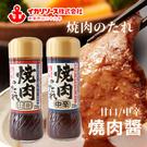 日本 IKARI 伊加利 燒肉醬 235...