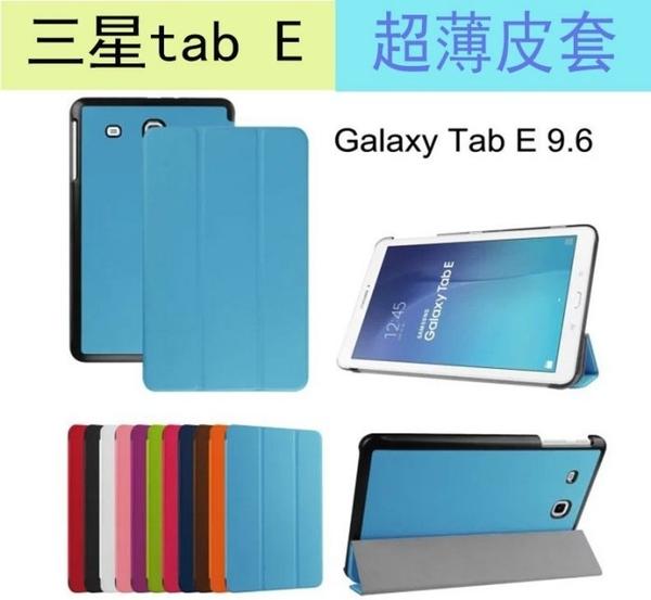 三星Galaxy Tab E 9.6 T560 平板皮套 超薄 卡斯特 翻蓋 保護殼 T561 三折 支架 保護皮套