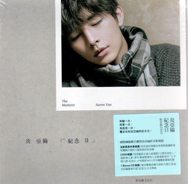 炎亞綸 紀念日 影音館 雙DVD附CD 附全新寫真內頁收藏 (音樂影片購)