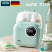 德國OIDIRE溫奶消毒器二合一智慧恒溫加熱保溫熱奶器自動暖奶器 交換禮物 YXS