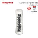 美國Honeywell True HEPA舒淨空氣清淨機 HPA-030WTW 贈 Honeywell CZ除臭濾網