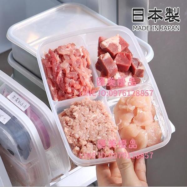 日本 凍肉四分格保鮮盒冰箱肉絲片冷凍冰箱收納輔食盒子【匯美優品】