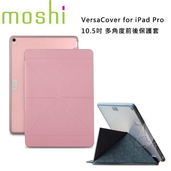【A Shop】 Moshi VersaCover for iPad Pro / Air (10.5吋 )多角度前後保護套