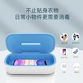 UVC紫外線殺菌消毒器首飾美妝工具手機表奶嘴內衣內褲消毒盒櫃 阿卡娜