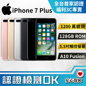 【創宇│福利品】A級蘋果APPLE iPhone 7 Plus 128GB (A1784) 超值手機 實體店有保固安心買!