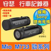 Mio M733【送16G+四爪車架+Z型支架】SONY感光元件 機車 行車紀錄器