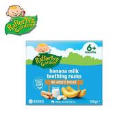 【愛吾兒】澳洲 Rafferty's Garden 芮芙迪 磨牙棒-香蕉牛奶 6個月以上適用