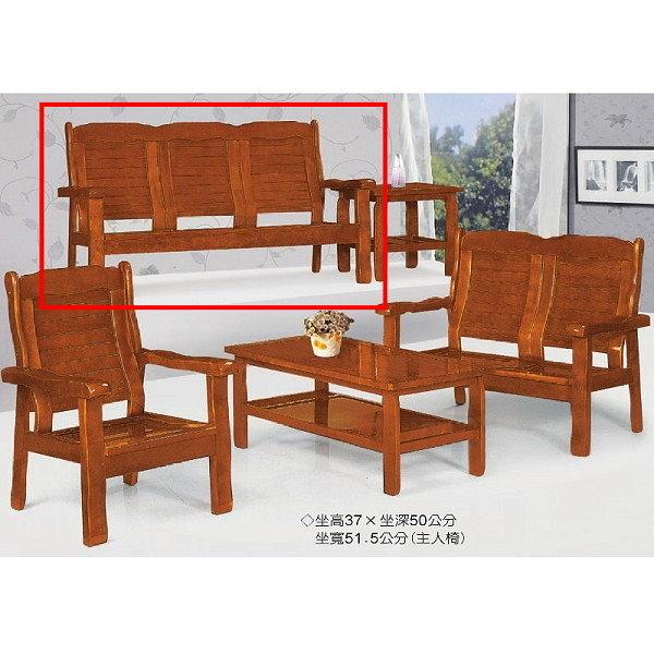 沙發 PK-306-12 320型柚木三人椅(不含茶几)【大眾家居舘】