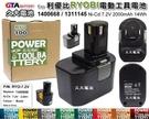 【久大電池】利優比 RYOBI 電動工具電池 1400668 1311145 7.2V 2000mAh 14Wh