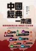 (二手書)中國經典一本通