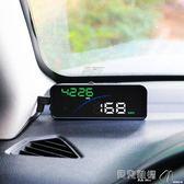 抬頭顯示器車載HUD抬頭顯示器汽車通用OBD行車電腦車速抬頭高清數字投影儀器 貝兒鞋櫃