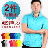 HODARLA 男女超彈力涼感抗UV吸濕排汗短袖POLO衫 兩件組合 (台灣製 免運 ≡體院≡